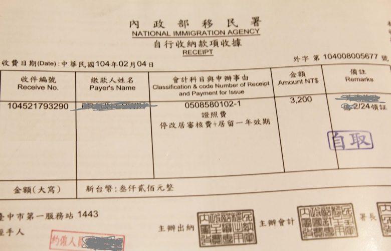 Apply for ARC Taiwan