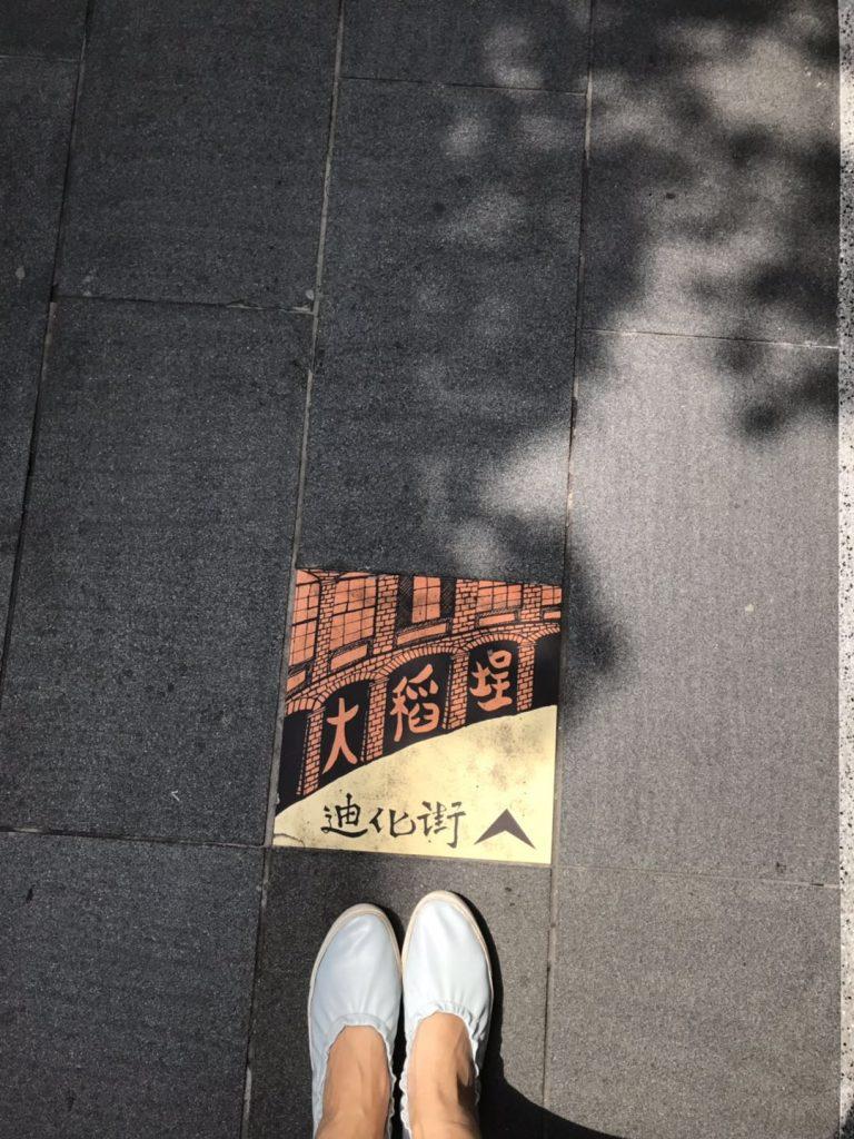 DaDaoCheng Dihua Street, Taipei