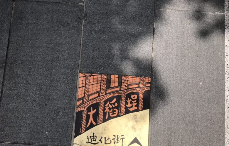 DaDaoCheng, Taipei